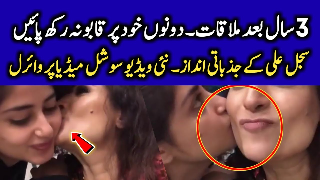 Sajal Ali meet an Actress after 3 Years | Emotional Scene | CT1