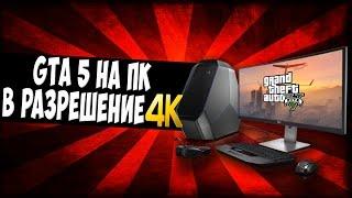 Вся правда про GTA 5 на ПК