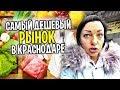 Самый дешевый рынок в Краснодаре. Очень низкие цены на продукты в Краснодаре. Переезд в Краснодар.