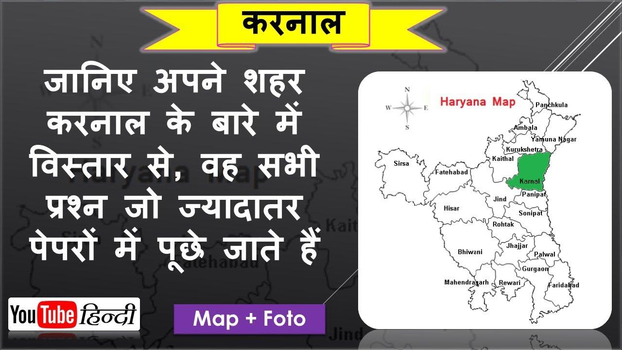 Haryana GK Part-10 Karnal distt / वह सभी प्रश्न जो ज्यादातर पेपरों में पूछे  जाते हैं