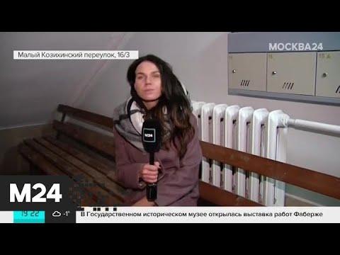 Жильцы дома в Козихинском переулке ловят незаконных перепланировщиков - Москва 24