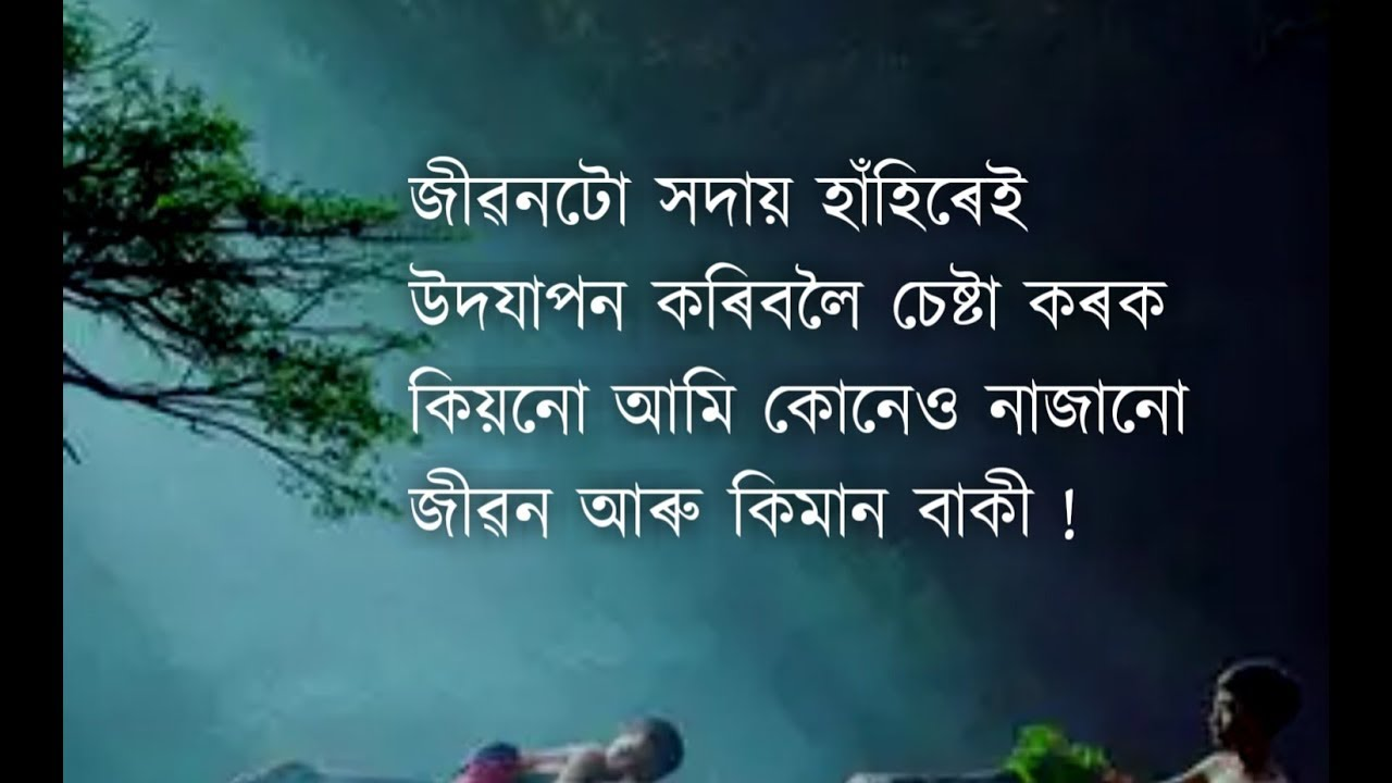 Assamese quotes on LIFE | Romantic Touching Song | Poems - Full HD