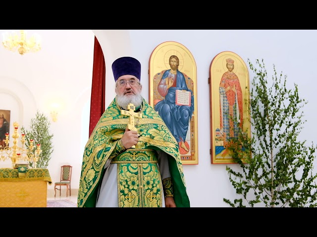 Проповедь отца Владимира в день Святого Духа 21.06.2021