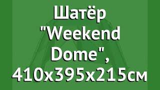 Шатёр Weekend Dome, 410х395х215см (Trek Planet) обзор 70260 производитель Girvas (Китай)