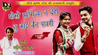 New Rajasthani song 2018 | पहली बार श्योराज गुर्जर का धमाका | तु काई चैन पावगी | Dj Krishna Tonk