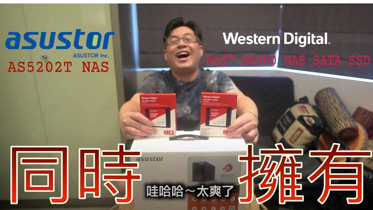 3c開箱] Asustor AS5202T nas + WD red SA500 1TB x2 到手了拉~ 開心死我了