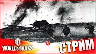 📣World of Tanks📣Нужен фарм+Курская Битва