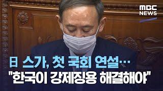 """日 스가, 첫 국회 연설…""""한국이 강제징용 해…"""