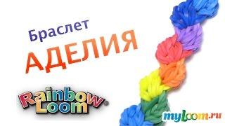 Браслет АДЕЛИЯ из резинок Rainbow Loom Bands. Урок 334 | Bracelet Rainbow Loom