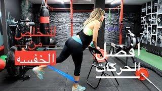 تمارين الخفسة العضلة النائمة -   التخلص من ترهلات الارداف نهائيا - Booty Band Workout