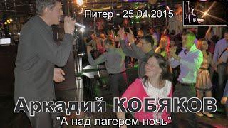 """Аркадий КОБЯКОВ - """"А над лагерем ночь"""""""