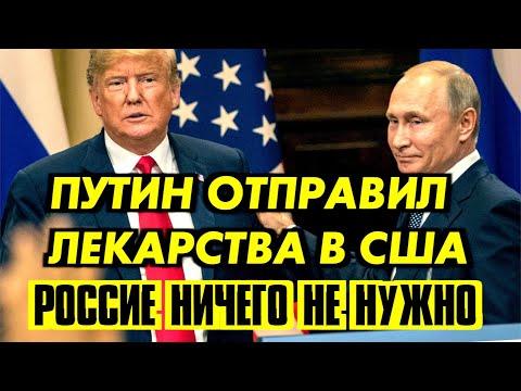 ПУТИН ОТПРАВИЛ САМОЛЁТ ДЛЯ СПАСЕНИЯ США. РОССИЯНАМ СНОВА НИЧЕГО