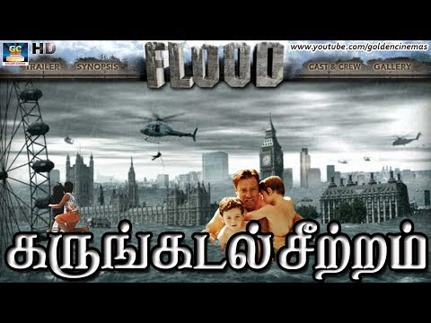 Karungadal Cheetram Full Movie HD | Flood Movie In Tamil | Dubbed Movie Collection | GoldenCinema