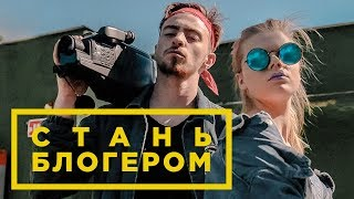 Стань Блогером   Egor Shkred feat  Lera Zwerr [Official video, 2017]