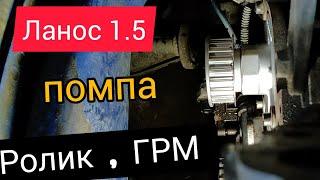 #Lanos 1.5 Замена #помпы, #ГРМ, ролик.