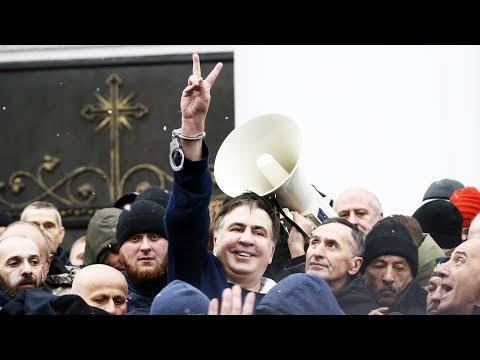 Саакашвили дали 24 часа для сдачи властям   ИТОГИ ДНЯ   05.12.17