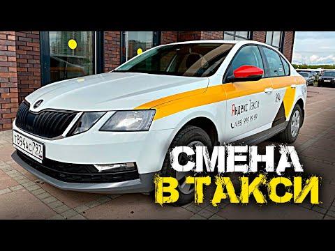 Смена в такси / Таксопарк Полёт / Доброе дело / Позитивный таксист
