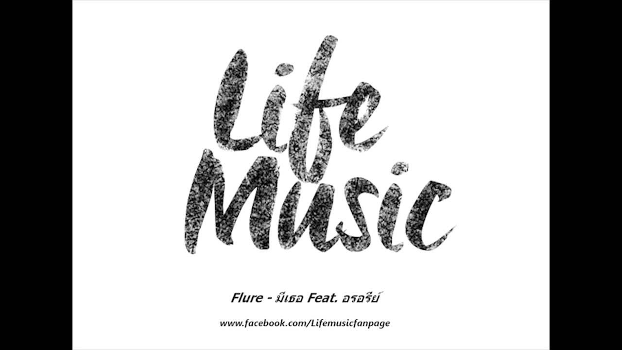 Flure - มีเธอ Feat. อรอรีย์