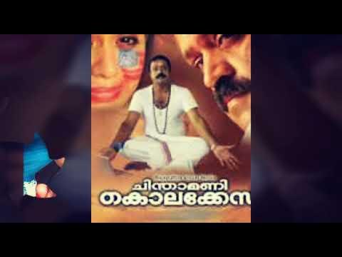 chinthamani kolacase mp3 songs