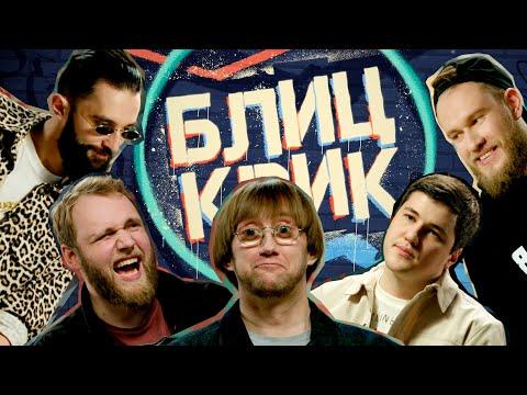 Блиц Крик #11 Пушкин Макар Джабраилов Рептилоид Эмир