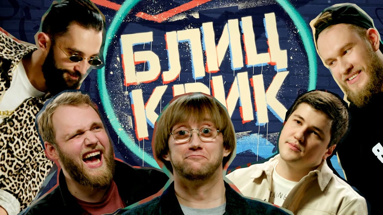 Блиц Крик 11 выпуск Пушкин Макар Джабраилов Рептилоид Эмир