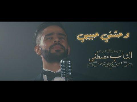 Cheb Mustapha - Wahechni Habibi (Clip Officiel) 2018   الشاب مصطفى - وحشني حبيبي