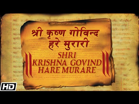 Shri Krishna Govind Hare Murare - Divine Chants Of India (Hariharan)