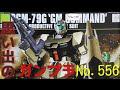 556 1/144 RGM-79G 「ジム・コマンド」 HG   『HG UNIVERSAL CENTURY』