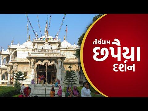 Chhapaiya Dham Prasadi Sthan  Darshan and Mahima    છપૈયા ધામ પ્રસાદી સ્થાન દર્શન અને મહિમા    2021