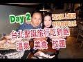 兩公婆食在台北 ~ 台北聖誕旅行吃到飽 Day 2...溫泉、美食、放題