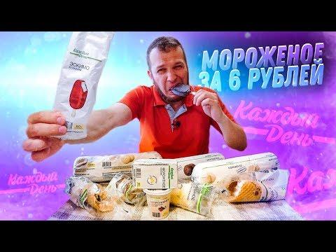 Бомж Мороженое за 6 рублей скупил весь Каждый День