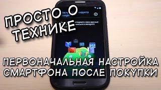Начальная настройка смартфона на Android на примере Samsung Galaxy S4