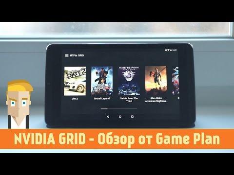 NVIDIA GRID - Обзор от Game Plan