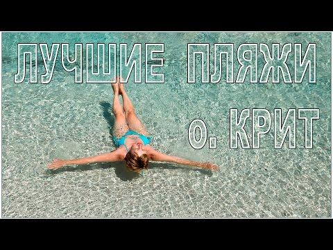 о. Крит:  Лучшие пляжи острова