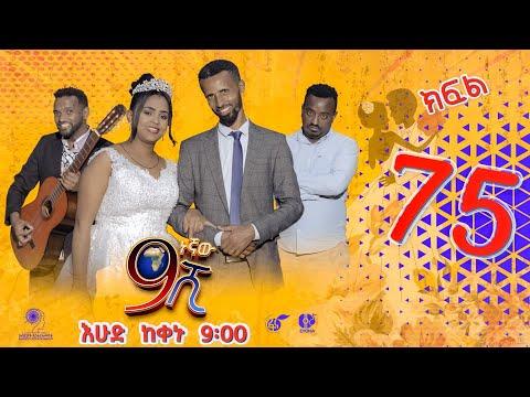 Ethiopia: ዘጠነኛው ሺህ ክፍል 75 – Zetenegnaw Shi sitcom drama Part 75