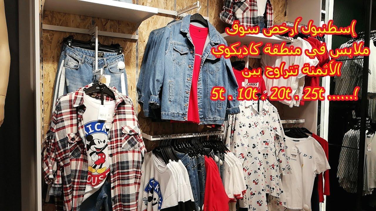 01759b05e تركيا إسطنبول أرخص سوق ملابس في منطقة كاديكوي الأثمنة تتراوح بين  25t.20t.15t.10t.5t.