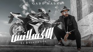 جبس مصر - الاكسلانس (Music Video) Gabs Masr - AlakslaNs
