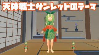あるもので天体戦士サンレッドごっこ! めちゃくちゃ好きサンレッド…神奈川行ったことないけど… あ、普段は鳥取で生きもの動画作ってます! 今度はサキューンのテーマも ...