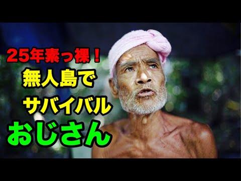 『25年間素っ裸!!無人島でサバイバルを送っているおじさん』
