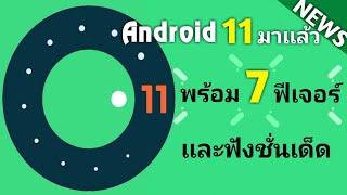 Android 11 มาเเล้วพร้อม 7 ฟีเจอร์และฟังชั่นเด็ดๆ