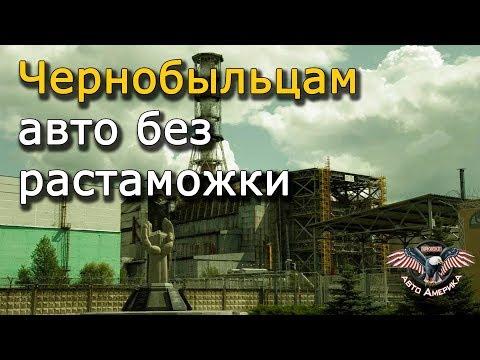 Льготы Чернобыльцам - авто без растаможки. [2019]