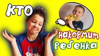 Самое веселое видео Кто накормит ребенка /Настя и Вова / Помоги ребенку