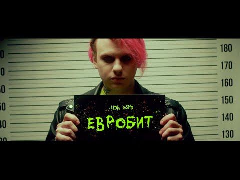 Download Lida x GSPD - Евробит (Премьера клипа)