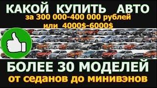Купить авто за 300 000-400 000 рублей или 4000$-6000$ долларов,  обсудим более 30 моделей