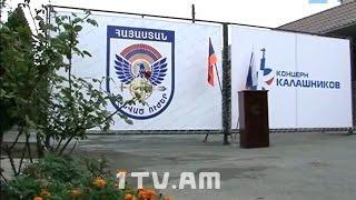 В Армении открылось представительство концерна «Калашников»