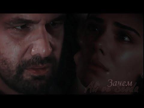 Ali Ve Sevda ◘ Али и Севда -- Зачем