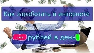 Как заработать от 25000 рублей в день в интернете. Заработок в интернете 2018