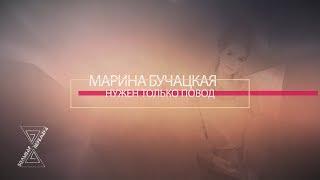 Марина Бучацкая - Нужен только повод (Lyric Video)