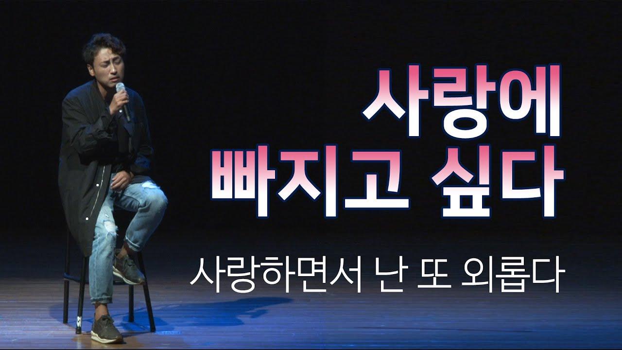 [ #솔문솔답 ] 2-1. 사랑에 빠지고 싶다(유성재)_불후의명곡_김형국목사