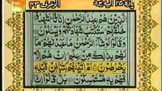 quran para 25 of 30 recitation tilawat with urdu translation and video